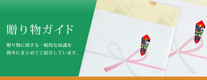 贈り物ガイド:贈り物に関する一般的な知識を簡単にまとめてご紹介しています。