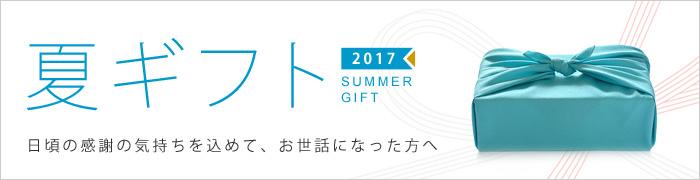 夏ギフト 2017