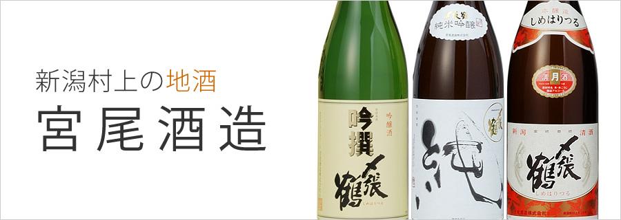 日本酒 宮尾酒造