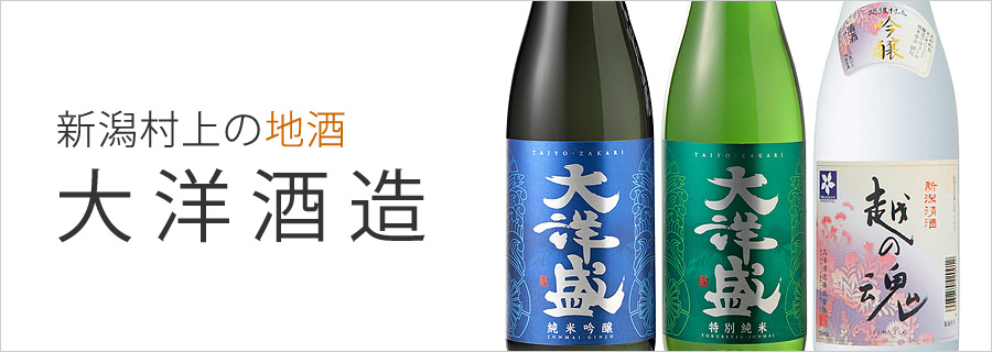 日本酒 大洋酒造