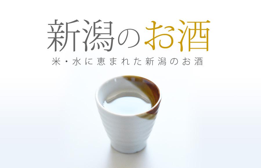 新潟村上の地酒