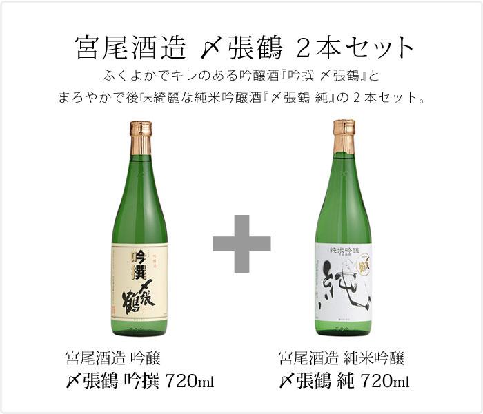 宮尾酒造 〆張鶴 2本セット